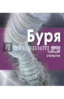 Буря (+CD)