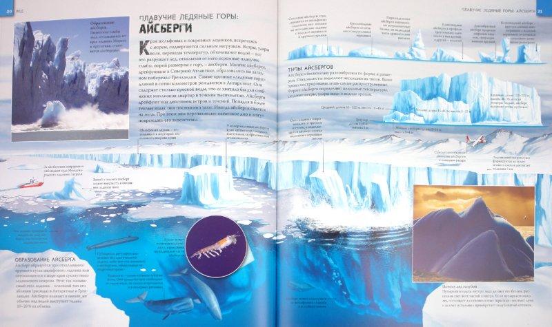 Иллюстрация 1 из 18 для Лёд (+CD) - Розалин Уэйд | Лабиринт - книги. Источник: Лабиринт