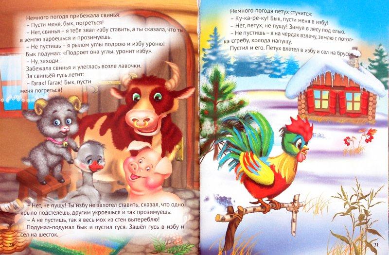 Иллюстрация 1 из 9 для Колобок и другие сказки | Лабиринт - книги. Источник: Лабиринт