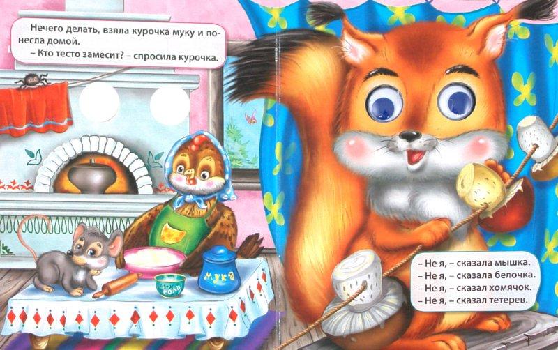 Иллюстрация 1 из 6 для Ячменное зернышко | Лабиринт - книги. Источник: Лабиринт