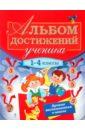 Альбом достижений ученика: 1-4 классы, Дорофеева Галина Владимировна