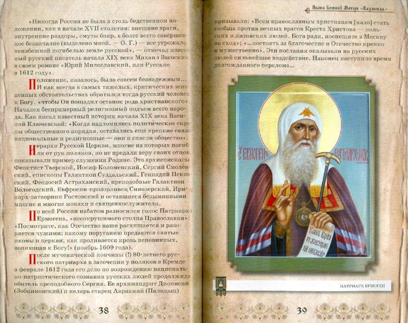 Иллюстрация 1 из 18 для Великие чудотворные иконы - Ольга Глаголева | Лабиринт - книги. Источник: Лабиринт
