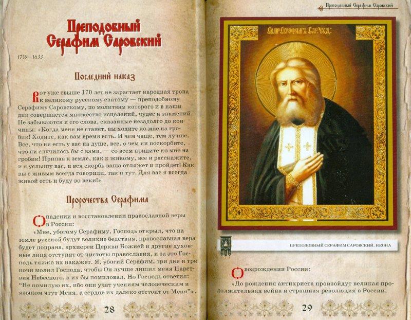 Иллюстрация 1 из 12 для Четыре святых хранителя России - Ольга Глаголева | Лабиринт - книги. Источник: Лабиринт