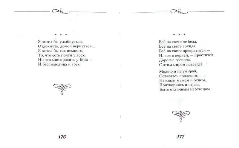 Иллюстрация 1 из 12 для Что-то сбудется - Георгий Иванов | Лабиринт - книги. Источник: Лабиринт
