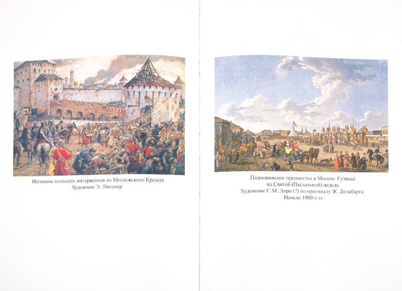 Иллюстрация 1 из 3 для Старая Москва в легендах и преданиях - Владимир Муравьев | Лабиринт - книги. Источник: Лабиринт