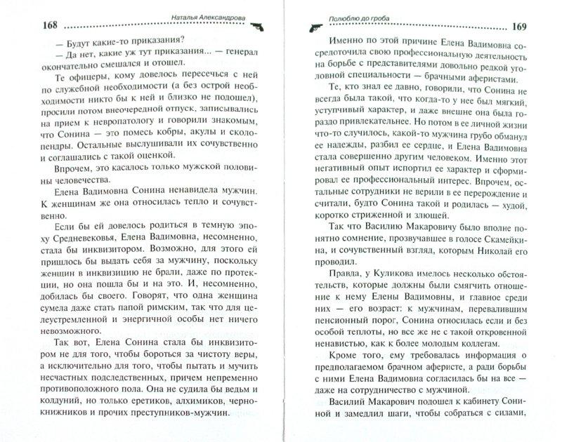 Иллюстрация 1 из 2 для Полюблю до гроба - Наталья Александрова | Лабиринт - книги. Источник: Лабиринт