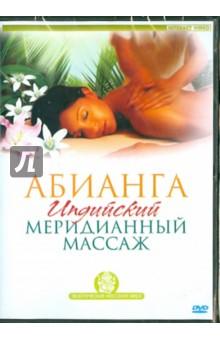 Абианга. Индийский меридианный массаж (DVD)