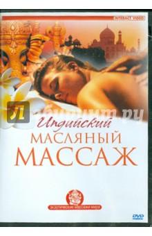 Индийский масляный массаж (DVD)