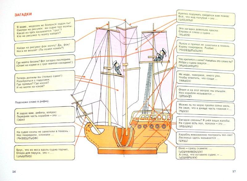 Иллюстрация 1 из 16 для Человек придумал парус - Ефим Ефимовский | Лабиринт - книги. Источник: Лабиринт