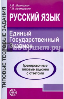 Русский язык. ЕГЭ-2011. Тренировочные типовые задания