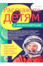 Емельянова Э. Расскажите детям о космонавтике