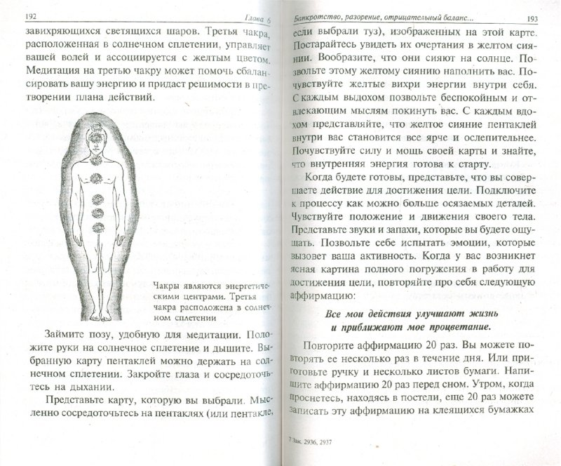 Иллюстрация 1 из 14 для Секрет притяжения денег - Эрик Шэфферт   Лабиринт - книги. Источник: Лабиринт