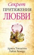 Секрет притяжения любви