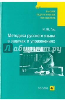 Методика русского языка в задачах и упражнениях