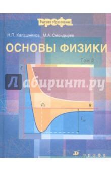 Основы физики. Том 2