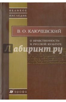О нравственности и русской культуре
