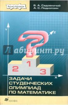Задачи студенческих олимпиад по математике