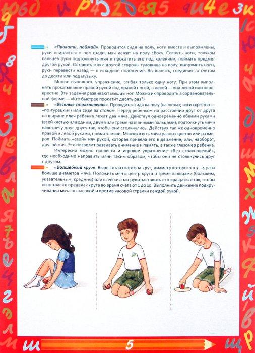 Иллюстрация 1 из 9 для Подготовка руки дошкольника к письму. Игры и упражнения - Елена Сочеванова | Лабиринт - книги. Источник: Лабиринт