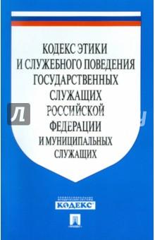 Кодекс этики и служебного поведения государственных служащих РФ и муниципальных служащих