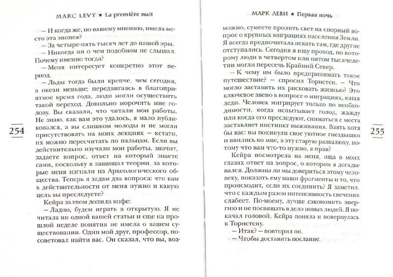 Иллюстрация 1 из 8 для Первая ночь - Марк Леви | Лабиринт - книги. Источник: Лабиринт