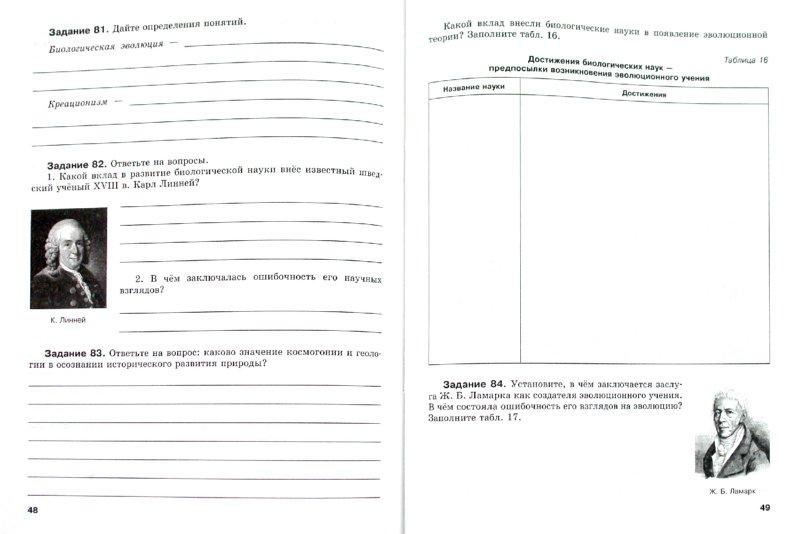 Иллюстрация 1 из 16 для Биология. 11 класс. Рабочая тетрадь - Андреева, Бодрова | Лабиринт - книги. Источник: Лабиринт