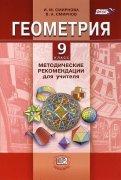 Геометрия. 9 класс. Методические рекомендации для учителя. ФГОС