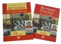 История России. 11 класс Учебник + карты. ФГОС