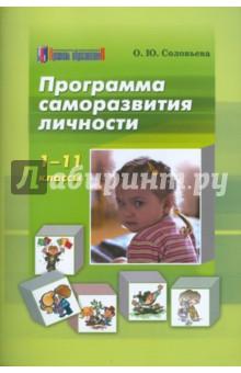 Программа саморазвития личности. 1-11 классы акцентуированные личности книгу цена