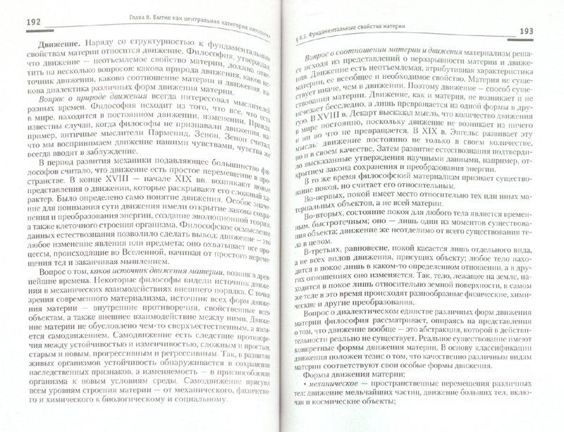 Иллюстрация 1 из 10 для Философия - Галина Голубева | Лабиринт - книги. Источник: Лабиринт