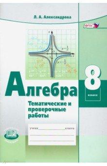 Алгебра. 8 класс. Тематические проверочные работы в новой форме. ФГОС