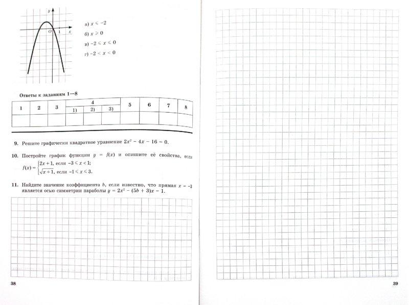 Гдз по алгебре 8 класс тематические проверочные работы в новой форме ответы