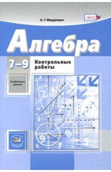 решебник по алгебре 8 класс мордкович николаев