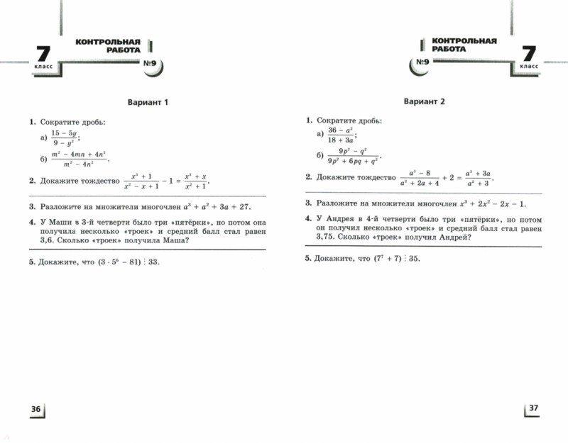 Контрольная работа по алгебре 7 8 9 класс мордкович решебник