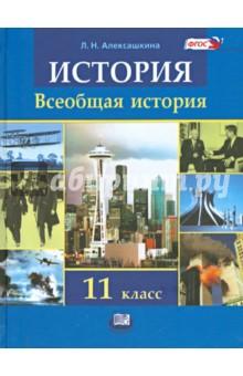 История. Всеобщая история. 11 класс. Учебник. ФГОС