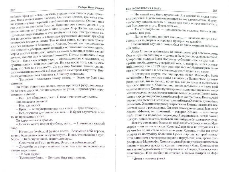 Иллюстрация 1 из 10 для Вся королевская рать - Роберт Уоррен | Лабиринт - книги. Источник: Лабиринт