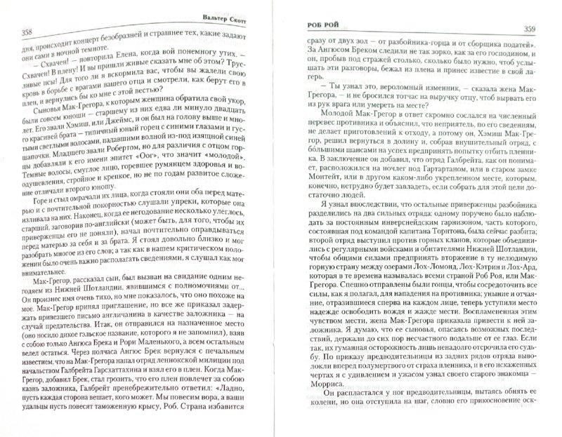 Иллюстрация 1 из 20 для Роб Рой. Квентин Дорвард - Вальтер Скотт | Лабиринт - книги. Источник: Лабиринт