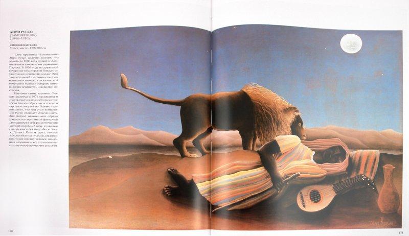 Иллюстрация 1 из 8 для Музеи Нью-Йорк - Штейн, Монтьель | Лабиринт - книги. Источник: Лабиринт