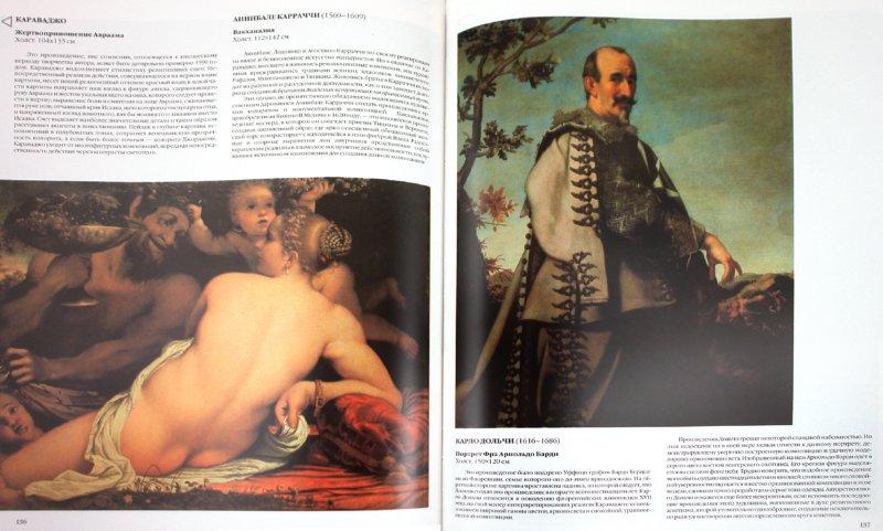Иллюстрация 1 из 12 для Флоренция - Емма Микелетти | Лабиринт - книги. Источник: Лабиринт