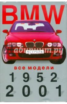BMW. Все модели, 1952 - 2001гг. Мини-каталог