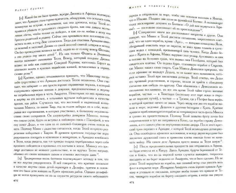 Иллюстрация 1 из 15 для Мифы Древней Греции - Роберт Грейвс | Лабиринт - книги. Источник: Лабиринт