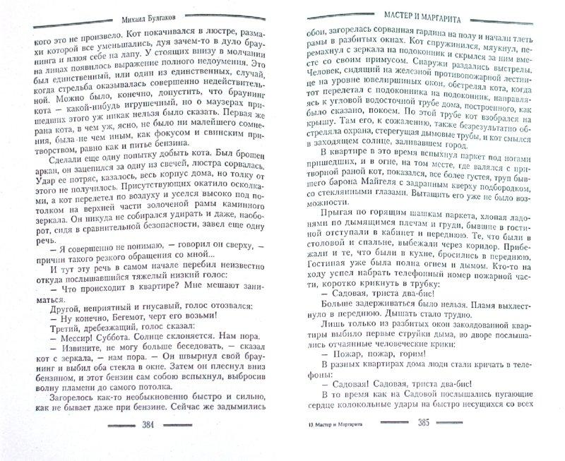 Иллюстрация 1 из 7 для Мастер и Маргарита - Михаил Булгаков | Лабиринт - книги. Источник: Лабиринт