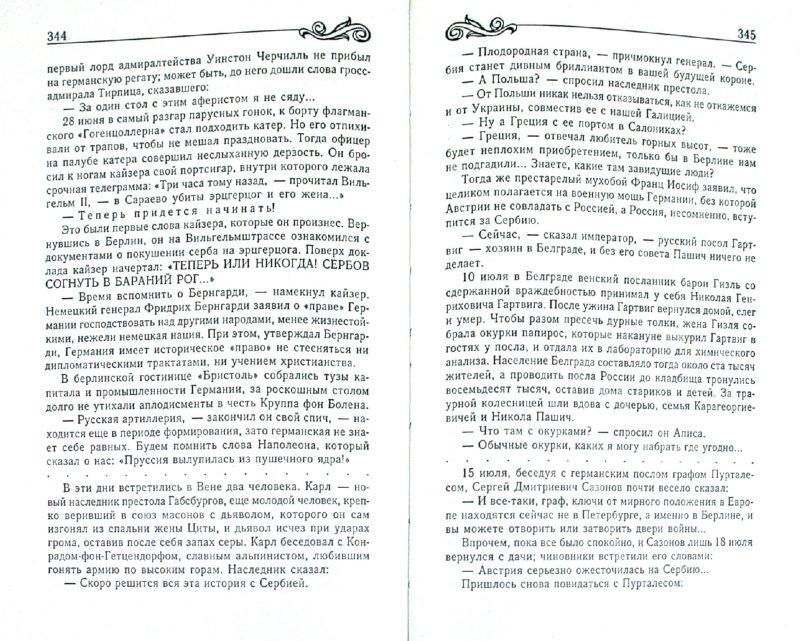 Иллюстрация 1 из 3 для Честь имею. Исповедь офицера Российского Генштаба - Валентин Пикуль   Лабиринт - книги. Источник: Лабиринт