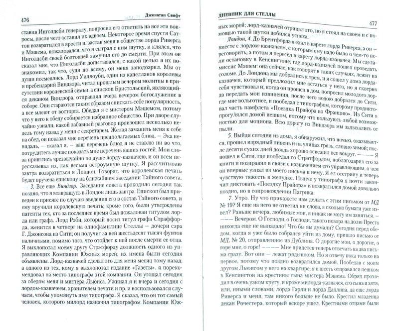 Иллюстрация 1 из 11 для Путешествие Гулливера.Сказка бочки.Дневник для Стеллы.Письма.Памфлеты.Стихи на смерть доктора Свифта - Джонатан Свифт   Лабиринт - книги. Источник: Лабиринт