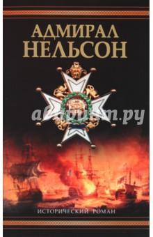 Адмирал Нельсон василий сахаров вице адмирал