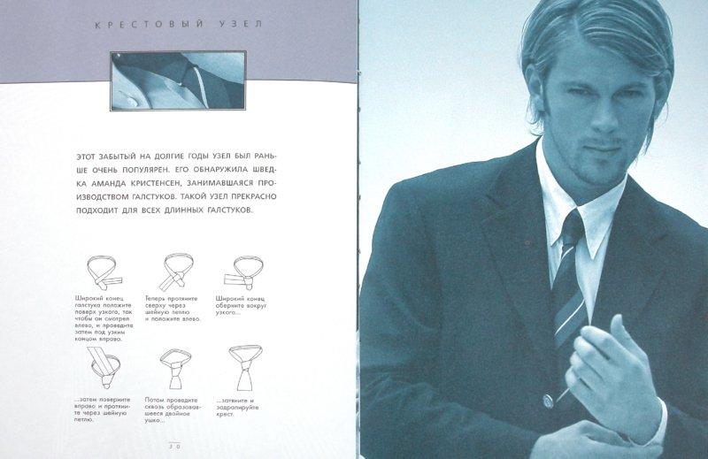 Иллюстрация 1 из 11 для Как завязывать и  носить галстуки - Майкл Адам | Лабиринт - книги. Источник: Лабиринт