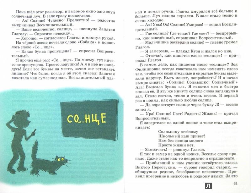 Иллюстрация 1 из 13 для В Стране невыученных уроков - Лия Гераскина | Лабиринт - книги. Источник: Лабиринт