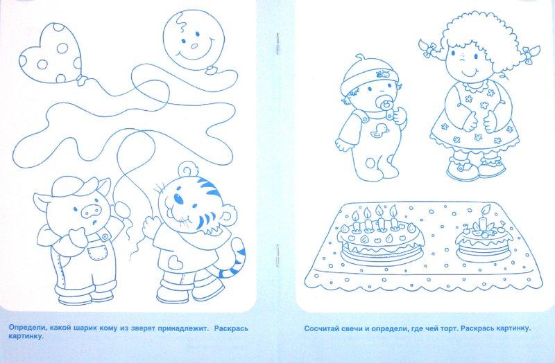 Иллюстрация 1 из 8 для РИСУЕМ И ИГРАЕМ. Раскраска с заданиями. 4 года | Лабиринт - книги. Источник: Лабиринт