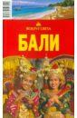 Якубова Наталья Ивановна Вокруг Света. Бали. 2-е издание