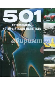501 Автомобиль, который надо испытать какой автомобиль вы посоветуете купить за 5000уе цена в одессе