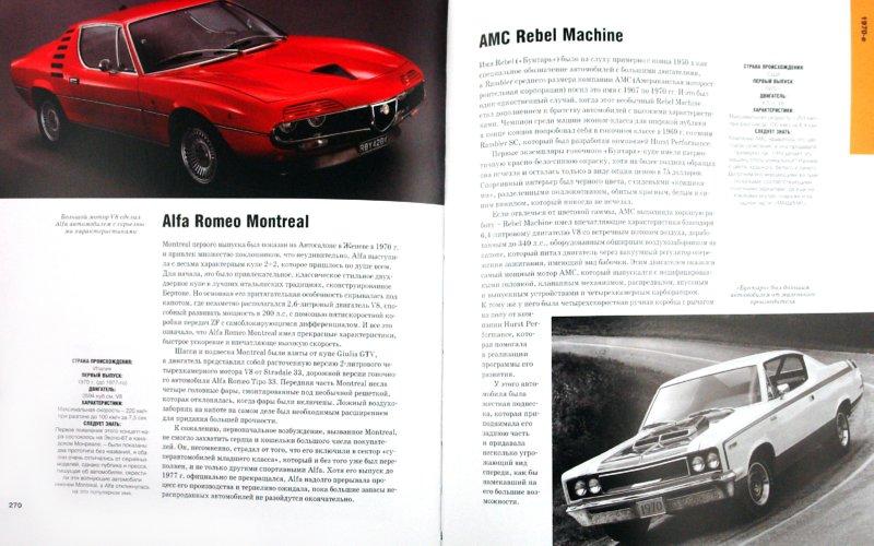 Иллюстрация 1 из 13 для 501 Автомобиль, который надо испытать - Бэкхаус, Фогерти, Оливер   Лабиринт - книги. Источник: Лабиринт